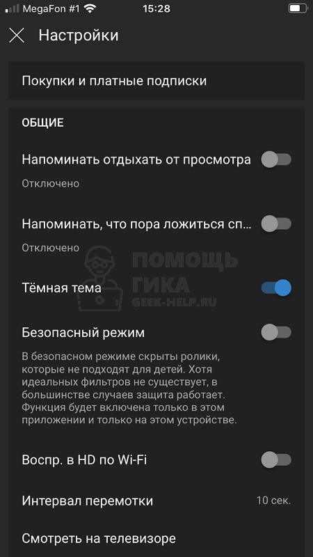 Как включить темную тему на Youtube на телефоне - шаг 4