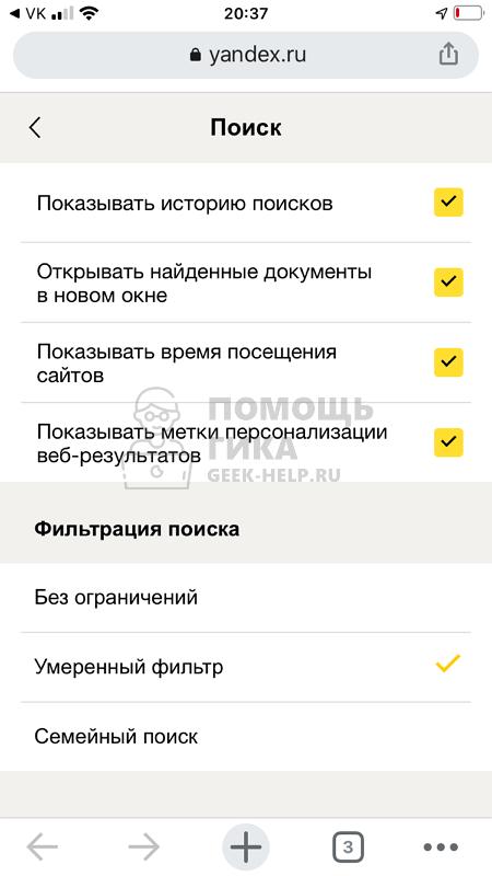 Как очистить историю просмотров в Яндексе на телефоне - шаг 2