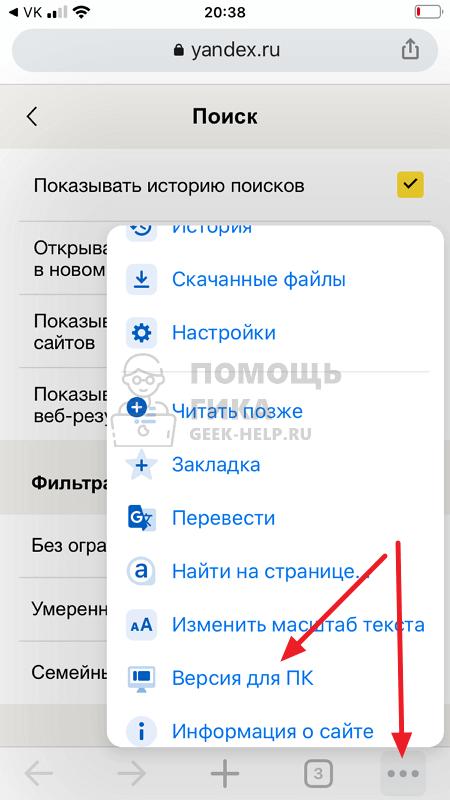 Как очистить историю просмотров в Яндексе на телефоне - шаг 3