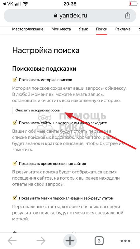 Как очистить историю просмотров в Яндексе на телефоне - шаг 4