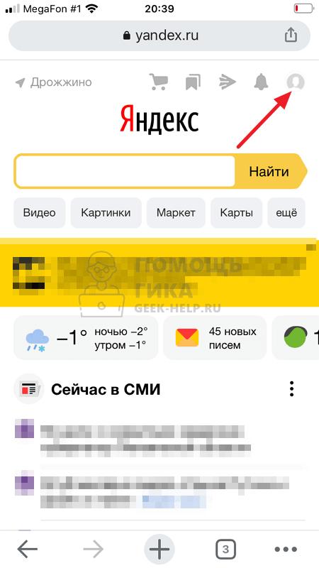 Как очистить историю просмотров в Яндексе на телефоне - шаг 1
