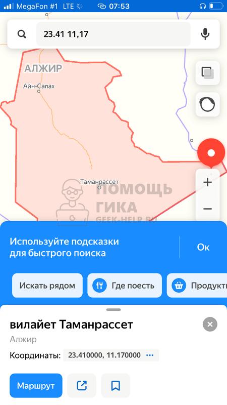 Поиск по координатам на карте Яндекс на телефоне - шаг 2