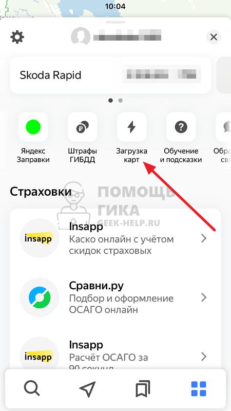 Как скачать карты в Яндекс Навигаторе - шаг 2