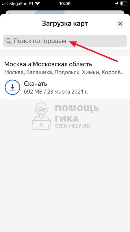 Как скачать карты в Яндекс Навигаторе - шаг 3