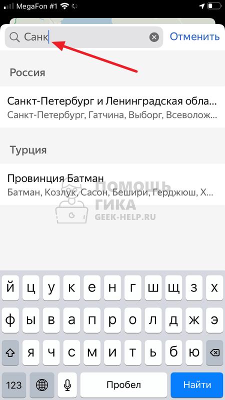 Как скачать карты в Яндекс Навигаторе - шаг 4