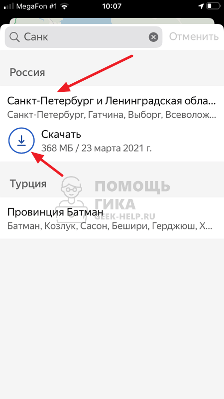 Как скачать карты в Яндекс Навигаторе - шаг 5