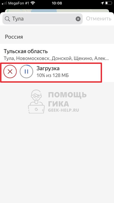Как скачать карты в Яндекс Навигаторе - шаг 6