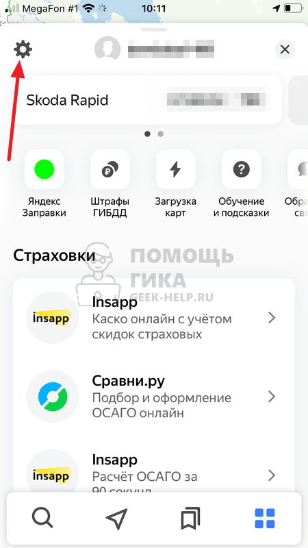 Как в Яндекс Навигаторе поменять голос - шаг 2