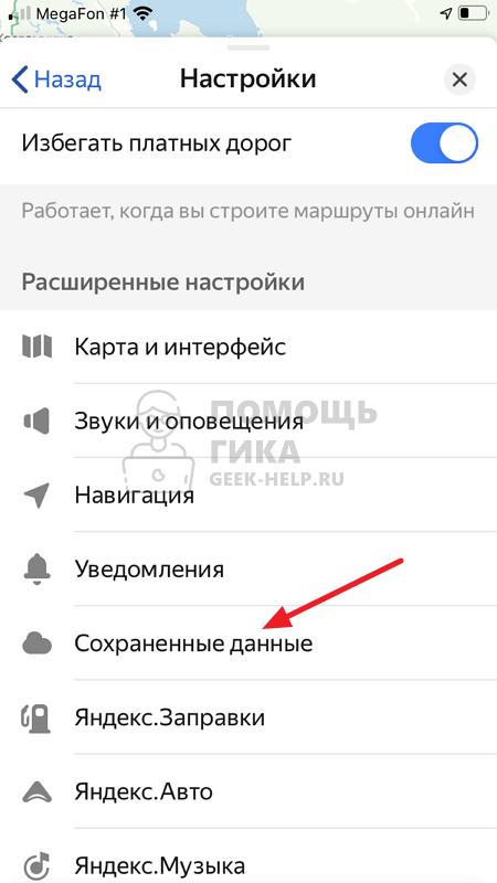 Как удалить карты в Яндекс Навигаторе - шаг 3