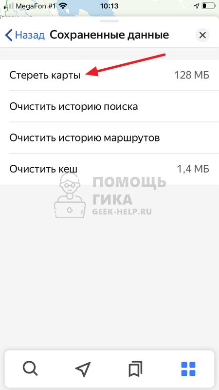 Как удалить карты в Яндекс Навигаторе - шаг 4