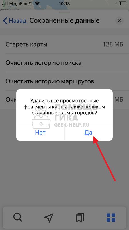 Как удалить карты в Яндекс Навигаторе - шаг 5