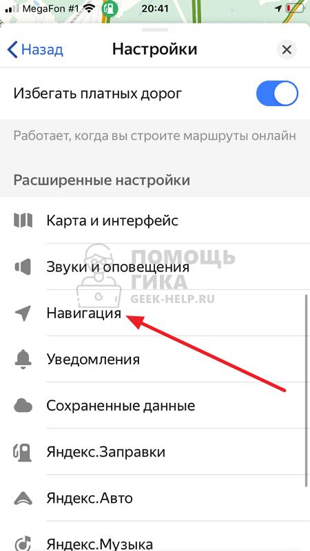 Как включить грузовой навигатор в Яндекс Навигаторе - шаг 3