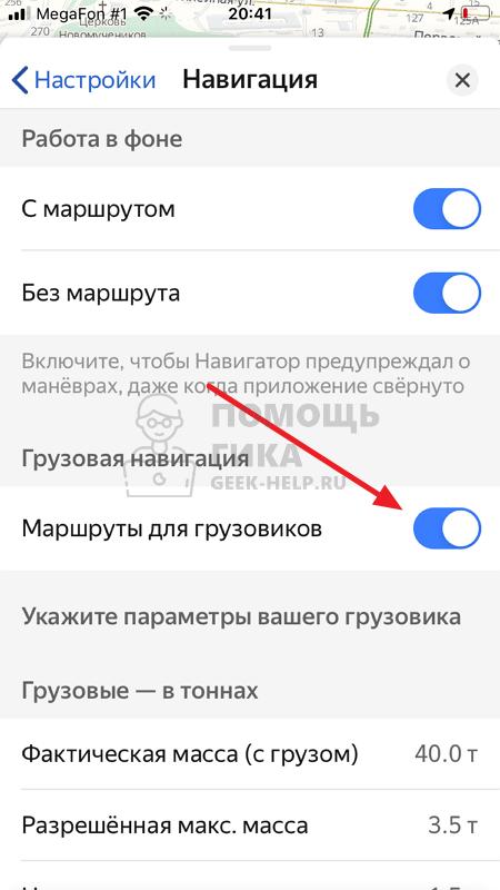 Как включить грузовой навигатор в Яндекс Навигаторе - шаг 4