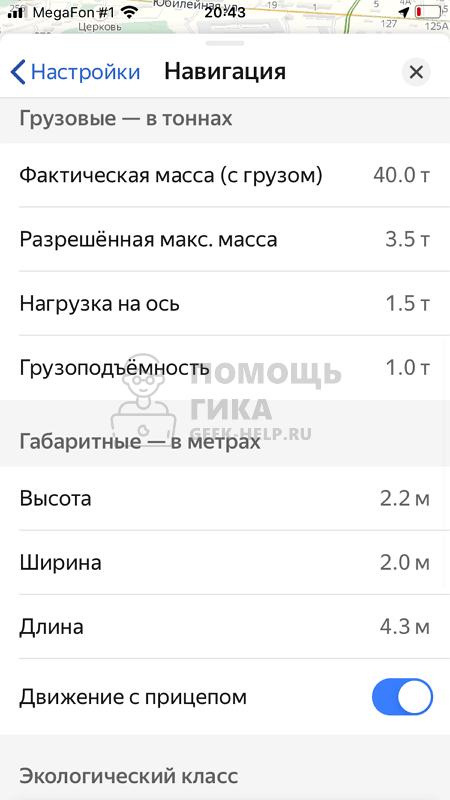 Как включить грузовой навигатор в Яндекс Навигаторе - шаг 5