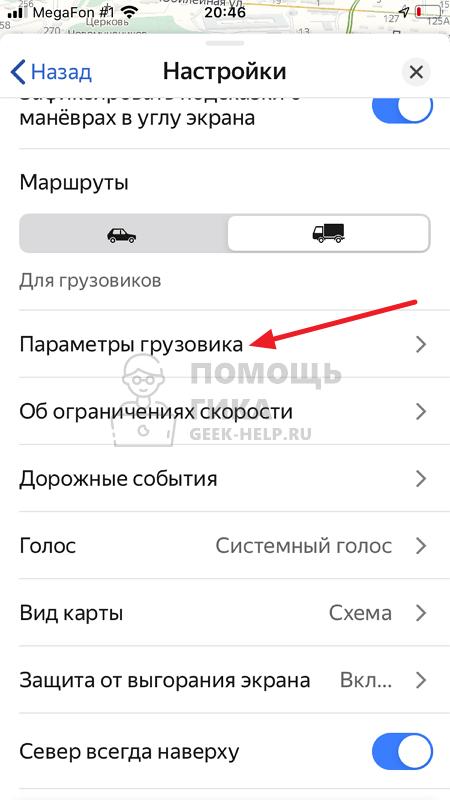 Как изменить параметры грузовика в Яндекс Навигаторе - шаг 3