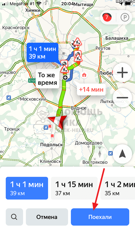 Как в Яндекс Навигаторе построить маршрут через несколько известных точек - шаг 2