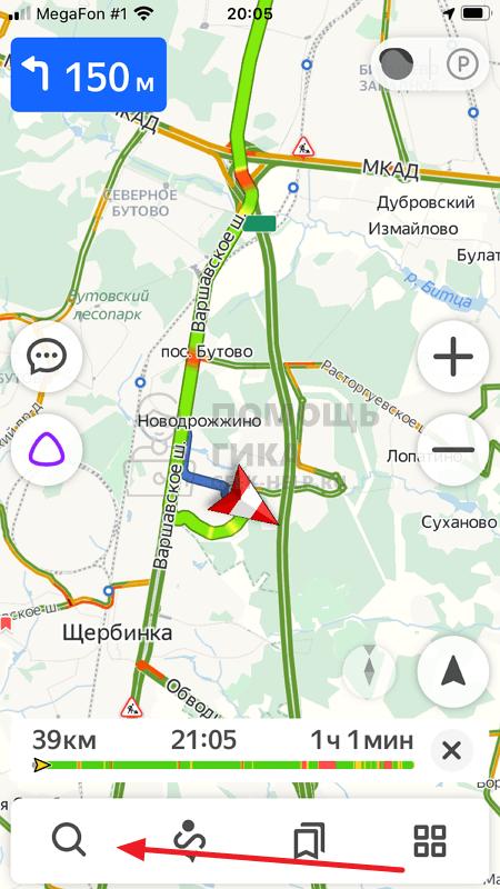 Как в Яндекс Навигаторе построить маршрут через несколько известных точек - шаг 3