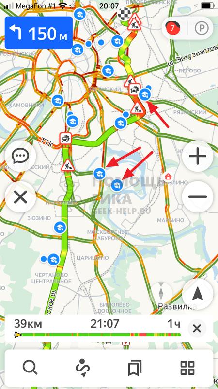 Как в Яндекс Навигаторе построить маршрут через несколько известных точек - шаг 6
