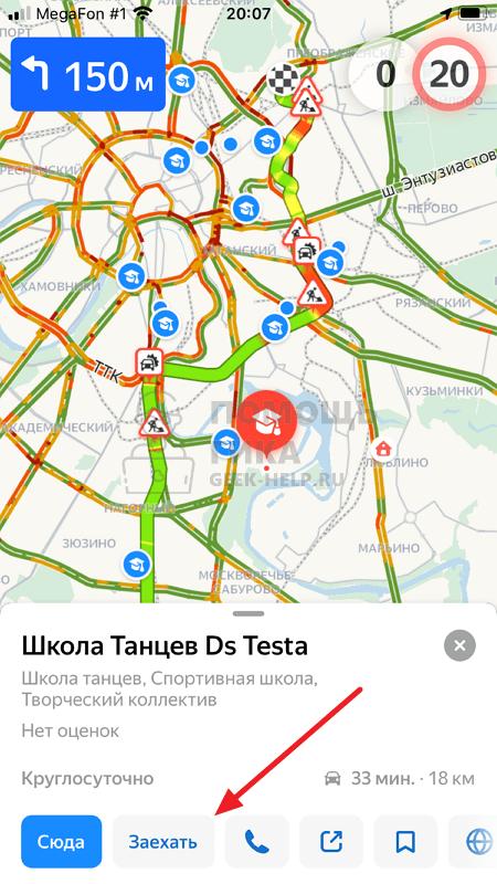 Как в Яндекс Навигаторе построить маршрут через несколько известных точек - шаг 7