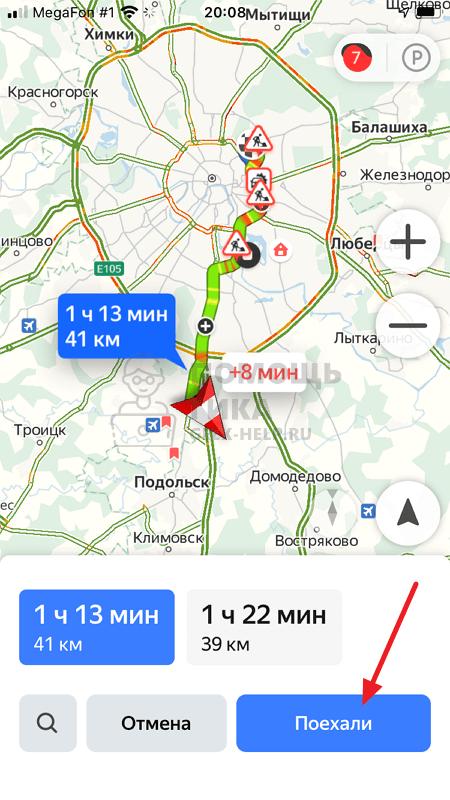 Как в Яндекс Навигаторе построить маршрут через несколько известных точек - шаг 8
