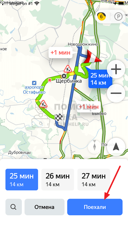 Как в Яндекс Навигаторе построить маршрут через неизвестные точки - шаг 1