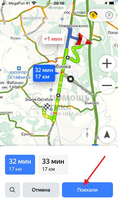 Как в Яндекс Навигаторе построить маршрут через неизвестные точки - шаг 4