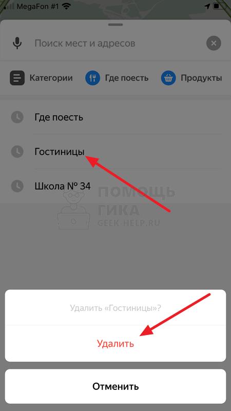 Как очистить историю поиска в Яндекс Навигаторе - шаг 1