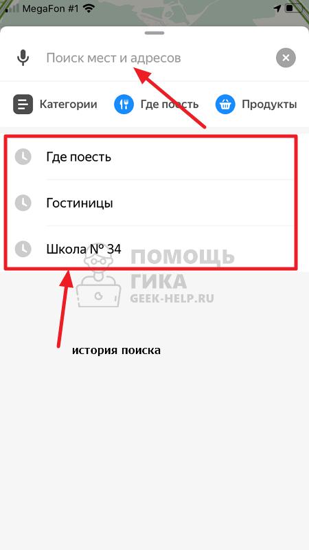 Как посмотреть историю поиска в Яндекс Навигаторе - шаг 2