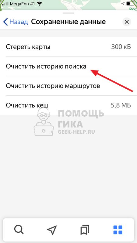 Как очистить всю историю поиска в Яндекс Навигаторе - шаг 4