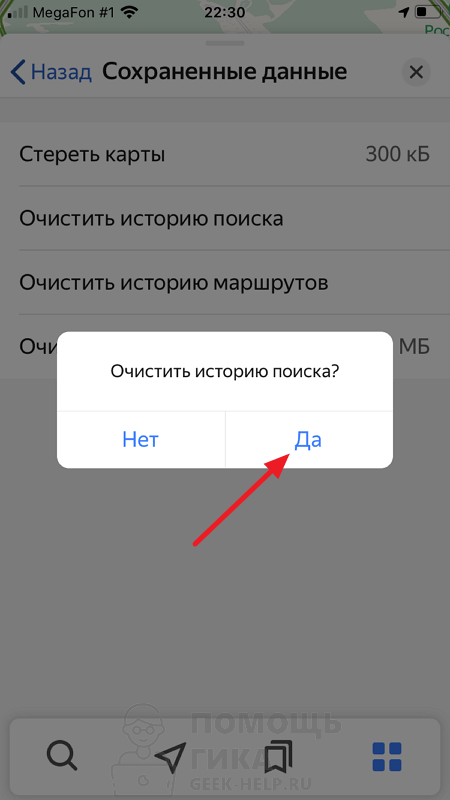 Как очистить всю историю поиска в Яндекс Навигаторе - шаг 5