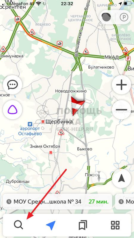 Как посмотреть историю поиска в Яндекс Навигаторе - шаг 1