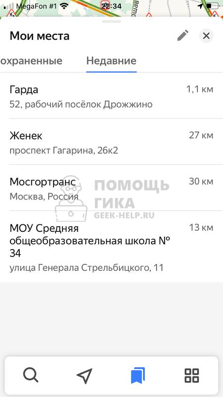 Как посмотреть историю маршрутов в Яндекс Навигаторе - шаг 2