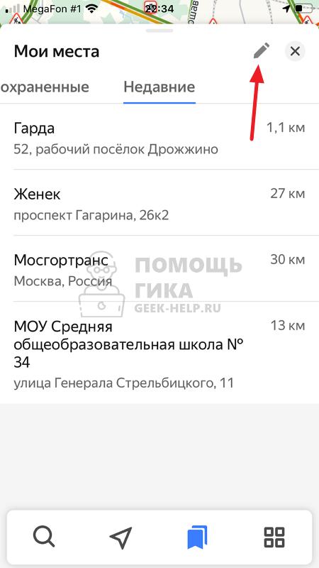Как очистить историю маршрутов в Яндекс Навигаторе - шаг 1