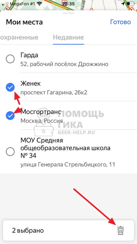 Как очистить историю маршрутов в Яндекс Навигаторе - шаг 2