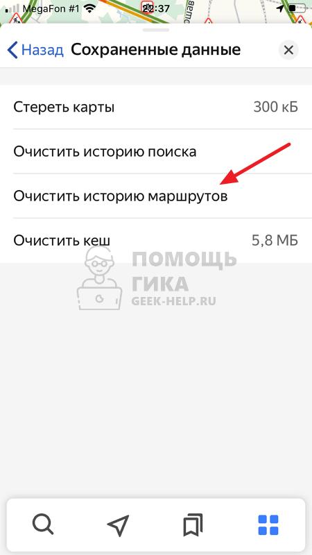Как очистить всю историю маршрутов в Яндекс Навигаторе - шаг 4