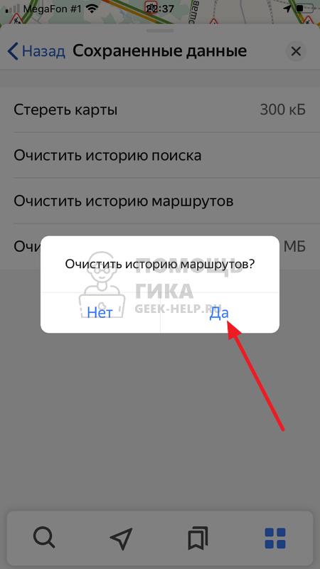 Как очистить всю историю маршрутов в Яндекс Навигаторе - шаг 5