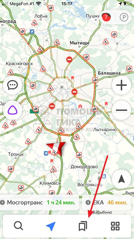 Как в Яндекс Навигаторе задать адрес дома или работы - шаг 1