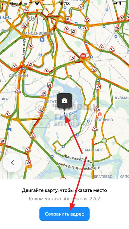 Как в Яндекс Навигаторе задать адрес дома или работы - шаг 3