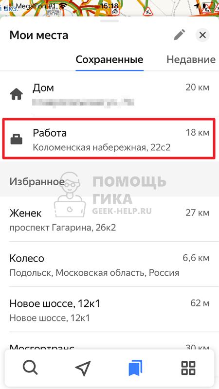 Как в Яндекс Навигаторе задать адрес дома или работы - шаг 4