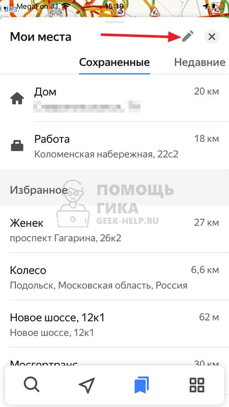 Как в Яндекс Навигаторе изменить адрес дома - шаг 2