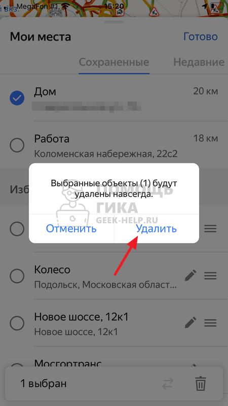 Как в Яндекс Навигаторе изменить адрес дома - шаг 4