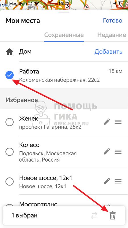 Как в Яндекс Навигаторе изменить адрес работы - шаг 3