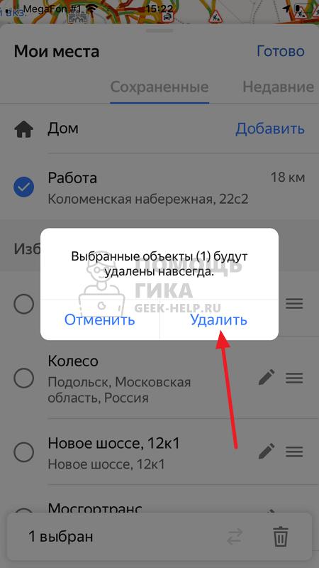 Как в Яндекс Навигаторе изменить адрес работы - шаг 4