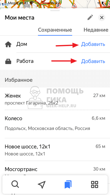 Как в Яндекс Навигаторе задать адрес дома или работы - шаг 2