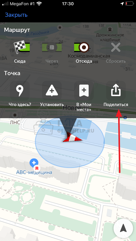 Как отправить геолокацию в Яндекс Навигаторе - шаг 3