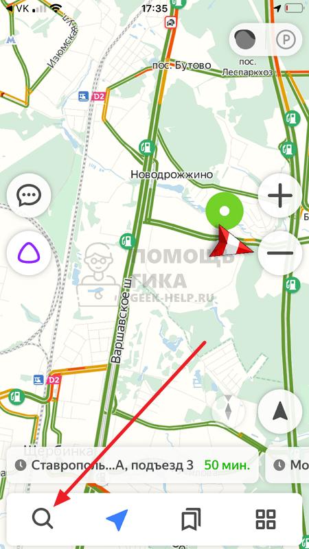 Как отправить геолокацию конкретного места в Яндекс Навигаторе - шаг 1