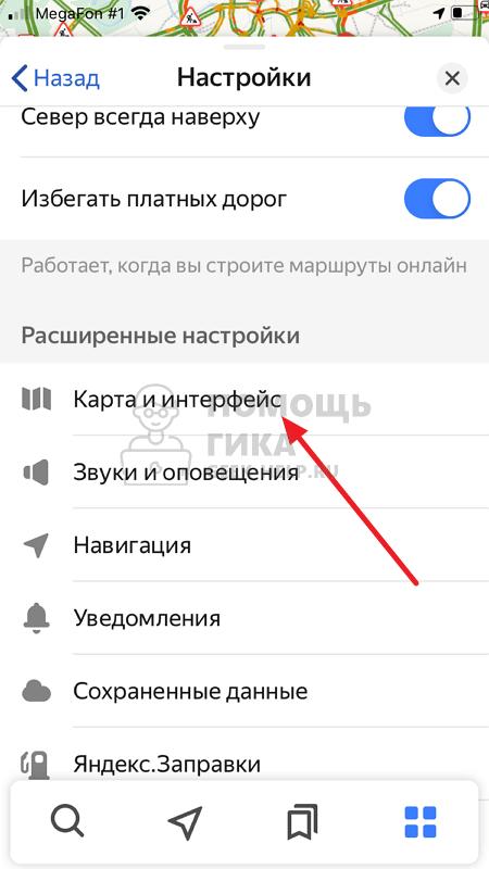 Как включить или отключить ночной режим в Яндекс Навигаторе - шаг 3