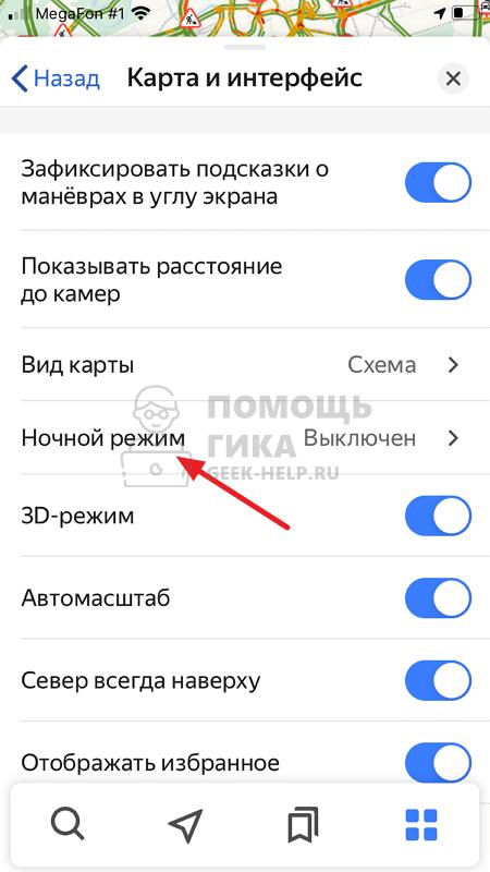 Как включить или отключить ночной режим в Яндекс Навигаторе - шаг 4