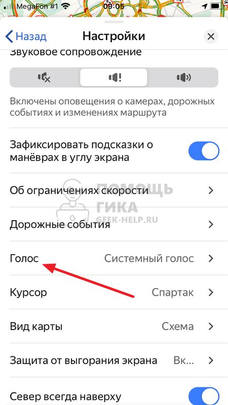Как в Яндекс Навигаторе поменять голос - шаг 3