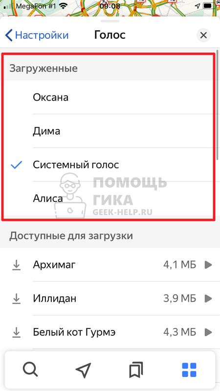 Как в Яндекс Навигаторе поменять голос - шаг 4